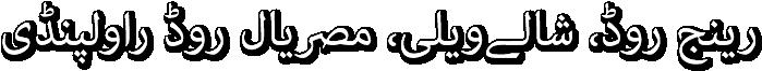 range-road-logo